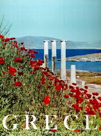 Αφίσες ΕΟΤ, Δήλος